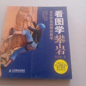 看图学攀岩:易思婷基础攀岩教学