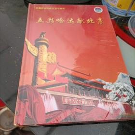 五彩哈达献北京