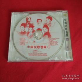 《中国民歌翡翠3》祝福祖国等歌曲CD光碟光盘唱片收藏珍藏