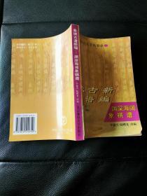 象棋古谱新编—渊深海阔象棋谱(1版1印)