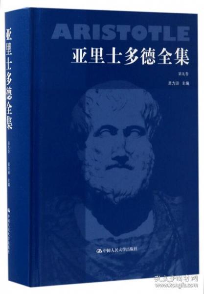 亚里士多德全集(第九卷 典藏本)