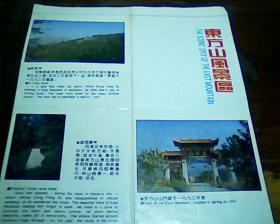 旅游景点介绍  东方山风景区
