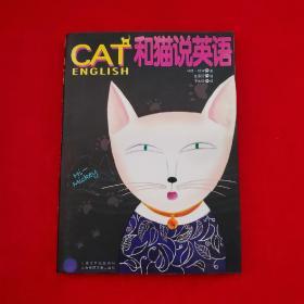 和猫说英语