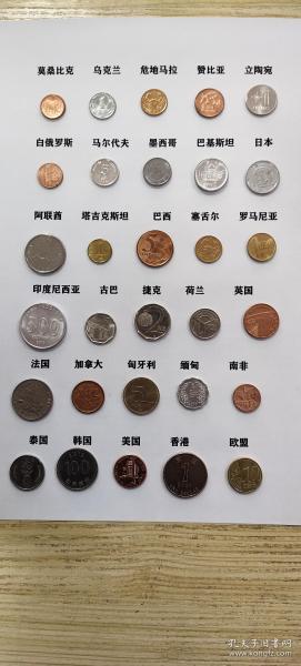30枚不同国家和地区硬币(原光)