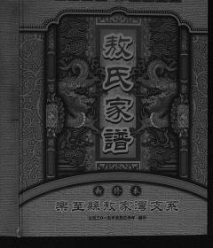 【复印件】四川敖氏家谱(1卷)1644–2015