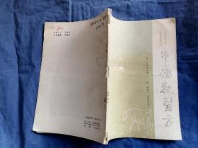中国农书丛刊·畜牧兽医之部:串雅兽医方