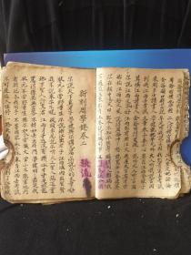 清代地理风水日子书手抄本