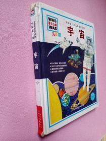 中国第一套儿童情景百科:宇宙(儿童版)