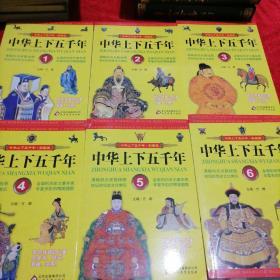 中华上下五千年 (全六册)