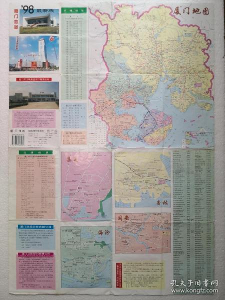 福建—厦门地图/交通游览图 1998版 对开地图