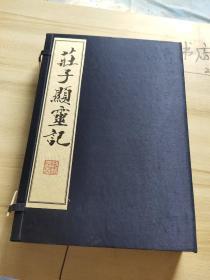 庄子显灵记(上下册)