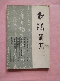书法研究【1979年】第一辑