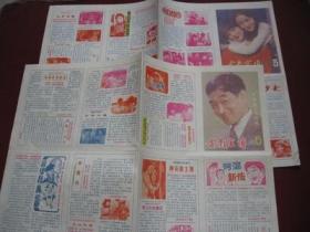 山西运城地区《电影宣传》1985年5-6期库存98品