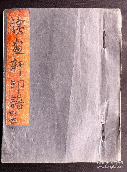清钤印本《读画轩印谱》