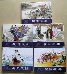 《东周列国志故事(第一辑五册)》(32开布脊版)