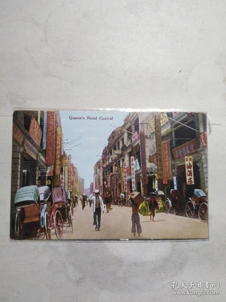 民国时期 香港皇后区街景 明信片
