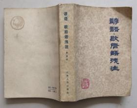 正版现货 谚语·歇后语浅注 80年一版一印