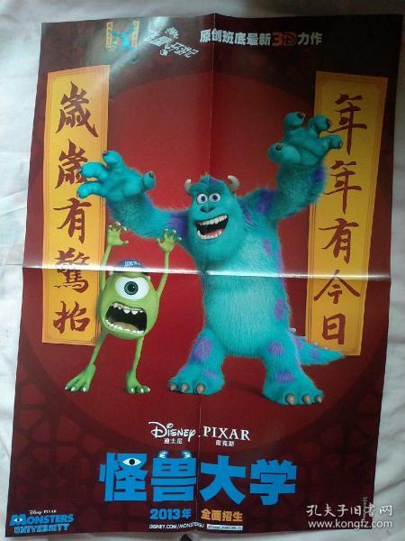 电影海报:怪兽大学
