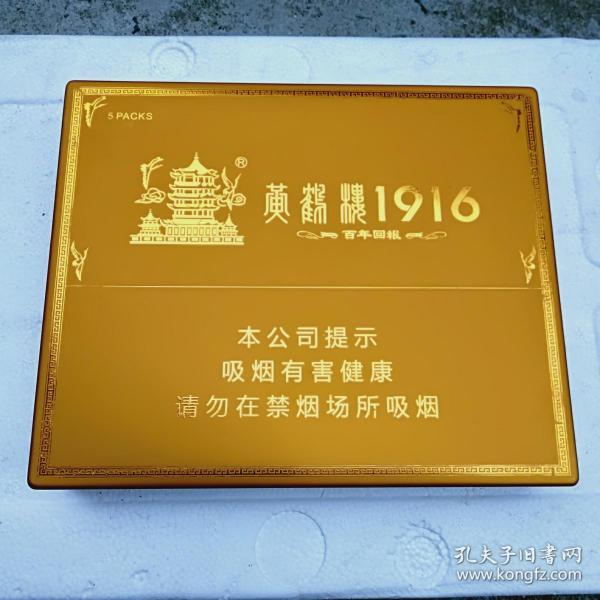 黄鹤楼1916百年回报精装盒