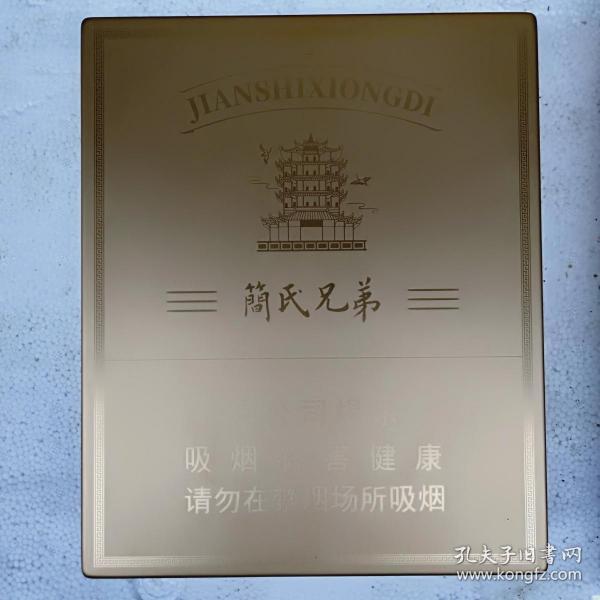 黄鹤楼1916简氏兄弟精装盒