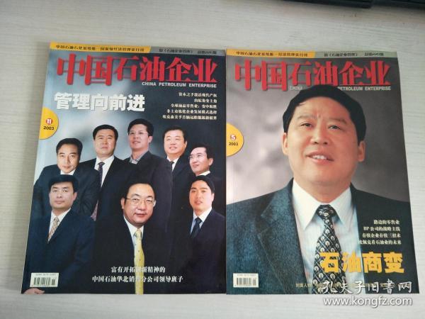 中国石油企业 2003年第5 11期 两册合售【实物拍图,内页干净】