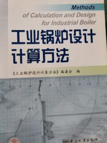 工业锅炉设计计算方法