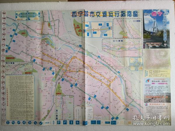 青海—西宁城市交通运行指南图 对开地图