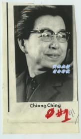1979年毛泽东夫人江青,影印制作