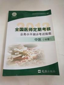 全国医师定期考核业务水平测评考试指南:中医(分册)