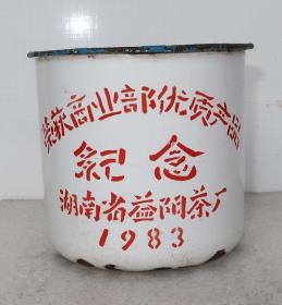 湖南省益阳茶厂  荣获商业部优质产品   纪念  搪瓷  把缸  益阳茶厂  茶叶   1983年