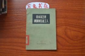 资本家怎样剥削和压迫工人 中国青年出版社