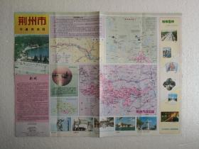 湖北—荆州市交通游览图 四开地图