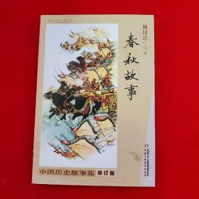 中国历史故事集:春秋故事(修订版)