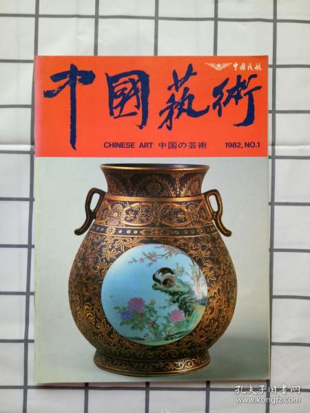 中国艺术 创刊号