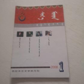 蒙文版期刊;西拉沐沦(2008年第1期)