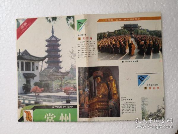 江苏—常州旅游图 四开地图