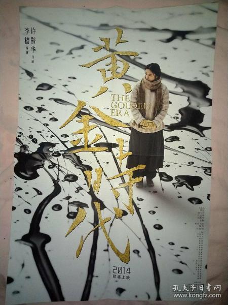 电影海报:黄金时代