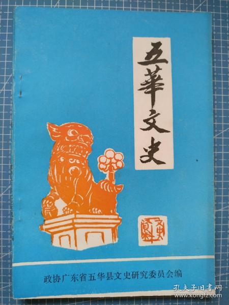 五华文史  1985年第一辑