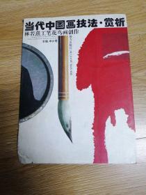 当代中国画技法,赏析