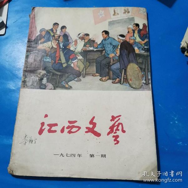 江西文艺 1974年第一期