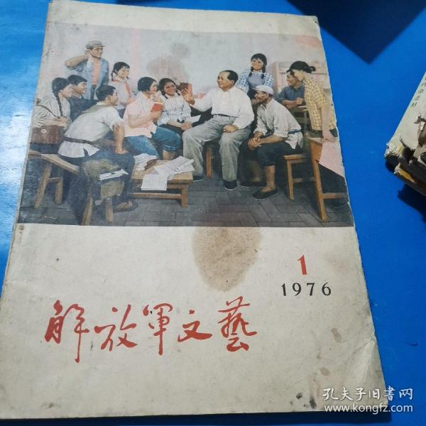 解放军文艺1976/1