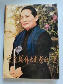 杜述周签名旧藏《宋庆龄伟大光荣的一生》,精装本照片册,带书衣硬精装,1987年出版