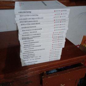 """《学习贯彻习近平新时代中国特色社会主义经济思想 做好""""十四五""""规划编制和发展改革工作》 系列丛书 二十四本全(书目如图)(16开)"""