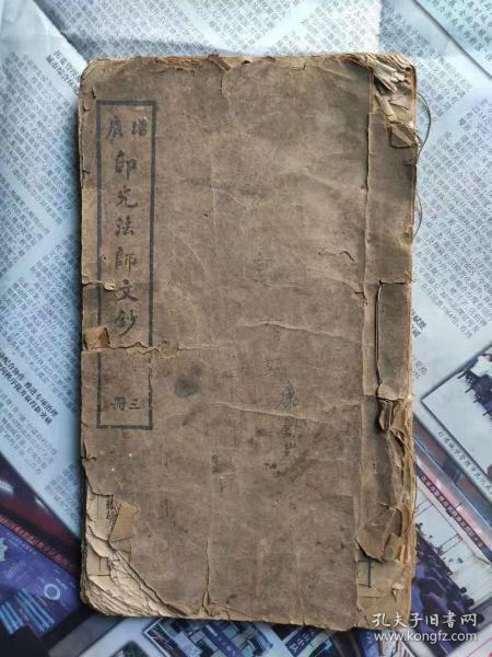 《增广印光法师文钞》三册,民国三十六年五版,仅印1千部,时局深重、物力唯艰内容非常丰富序跋200