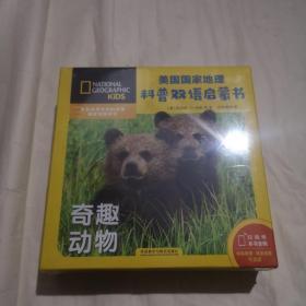 美国国家地理科普双语启蒙书.奇趣动物
