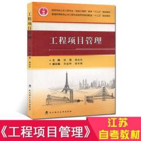 江苏自考教材 06087 6087工程项目管理 徐霞主编 武汉理工大学出版社 2016年版