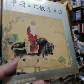 名家连环画 儒教,道教,佛教--《中国三大教及传说(中国传统文化书库)》精美彩色 精装版 一版一印 宗教人士用佛历题签 签名本