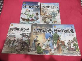 小米多诗词王国漫游记(全五册)【4册塑封】
