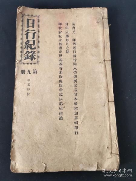 """民国早期北平""""道德学社""""《日行纪录》第九册(品相如图自定)"""