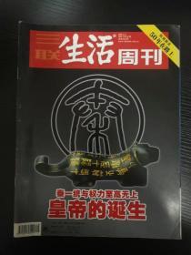 三联生活周刊 2007-8
